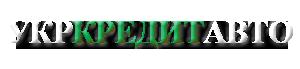 УкрКредитАвто - Продажа, экспертная оценка автотранспорта